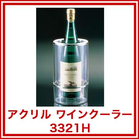 【まとめ買い10個セット品】【 アクリル ワインクーラー 3321H 】