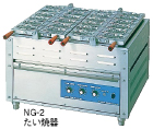 電気重ね合わせ式焼物器NG-2[2連式] たこ焼 【 メーカー直送/後払い決済不可 】 【 業務用 【 饅頭焼き機 】