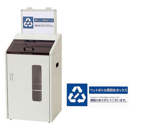 分別回収ボックス SGR-60[屋内用] ペットボトル用 【 メーカー直送/代引不可 】 【 業務用 【 店舗備品 ごみ箱 】