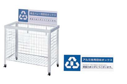 分別回収ボックス WN-9350 [折りたたみ式]アルミ缶用 【 メーカー直送/代引不可 】 【 業務用 【 店舗備品 ごみ箱 】