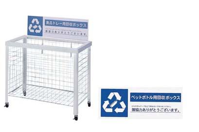 分別回収ボックス WN-9350 [折りたたみ式]ペットボトル用 【 メーカー直送/代引不可 】 【 業務用 【 店舗備品 ごみ箱 】