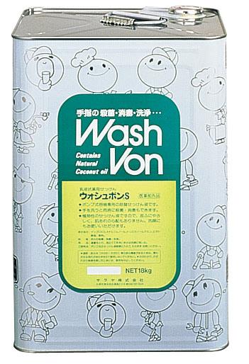 ウォシュボン S 18kg 【 業務用 【 手指消毒器 】