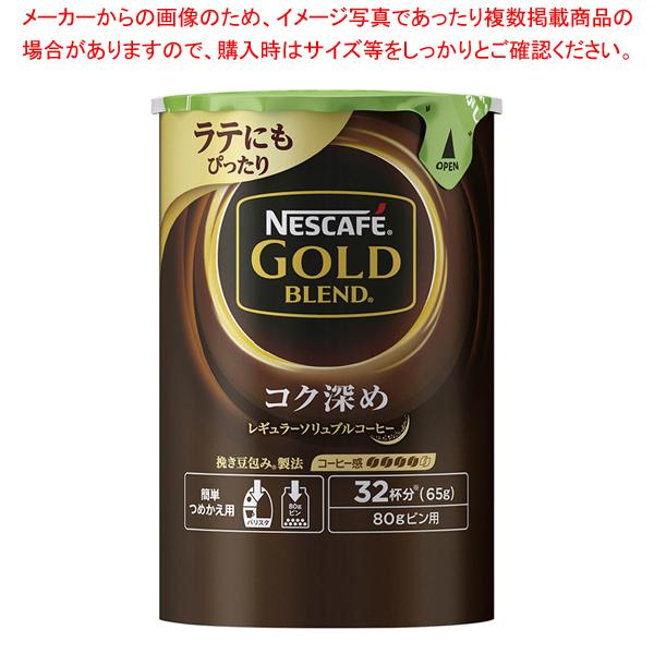 バリスタ エコ&システムパック(24入) Gブレンドコク深め 105g【 メーカー直送/代引不可 】