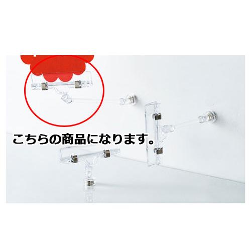 【まとめ買い10個セット品】 マグネットクリップ H16.2cm 5個【店舗什器 パネル 壁面 店舗備品 仕切 棚】