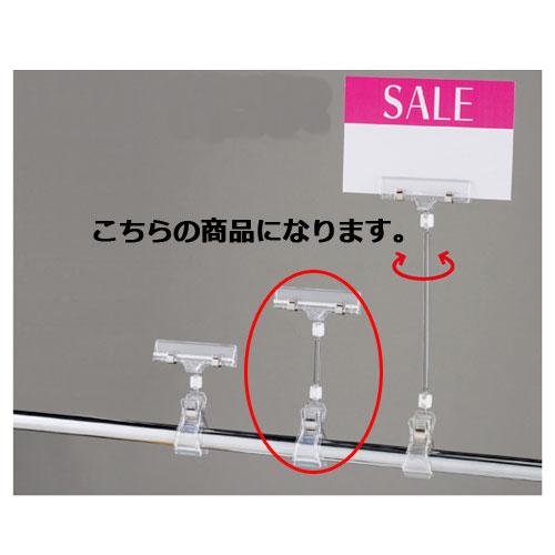【まとめ買い10個セット品】 カードクリップ H16cm 20個【店舗什器 パネル 壁面 店舗備品 仕切 棚】