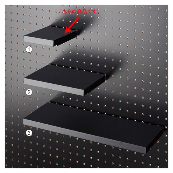 【まとめ買い10個セット品】 有孔パネル用木棚セット W10×D15cm ブラック