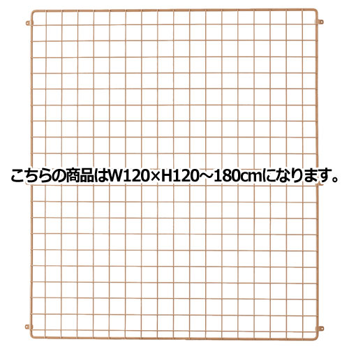 <title>exp-61-71-3-2 exp-61-p152 人気 販売 通販 業務用 まとめ買い10個セット品 アルテン用バックネット 商い ブラウン W120×H120~180cm用 店舗什器 パネル ディスプレー 棚 店舗備品</title>