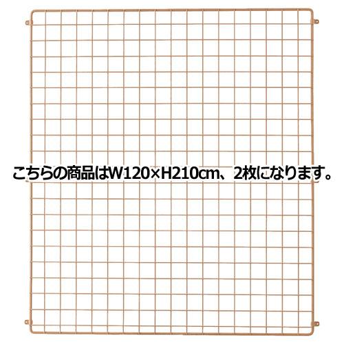 アルテン用バックネット ブラウン W120×H210cm用 2枚【店舗什器 パネル ディスプレー 棚 店舗備品】