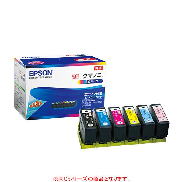 【まとめ買い10個セット品】 エプソン 純正 KUI-C-L シアン 大容量
