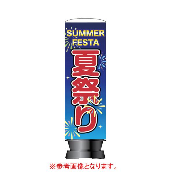 【まとめ買い10個セット品】 エア看板スリム型 夏祭り 取替用バルーン 1枚【 メーカー直送/後払い決済不可 】