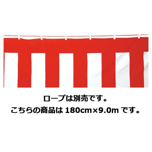 紅白幕(ポリエステル) 180cm×9.0m(防炎加工)【店舗什器 小物 ディスプレー POP ポスター 消耗品 店舗備品】