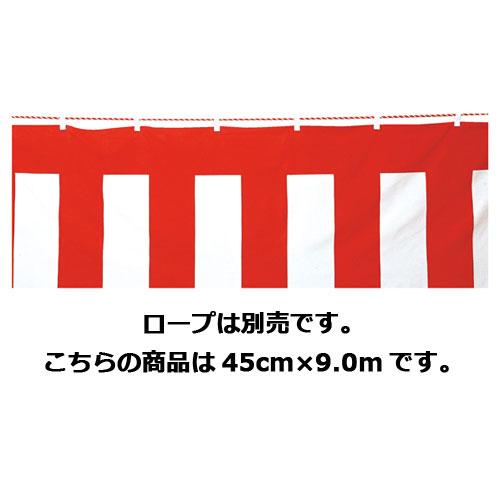 【まとめ買い10個セット品】 紅白幕(ポリエステル) 45cm×9.0m【店舗什器 小物 ディスプレー POP ポスター 消耗品 店舗備品】