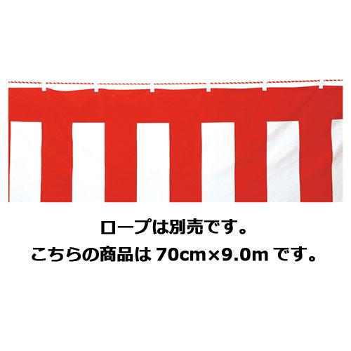 【まとめ買い10個セット品】 紅白幕(ポリエステル) 70cm×9.0m【店舗什器 小物 ディスプレー POP ポスター 消耗品 店舗備品】