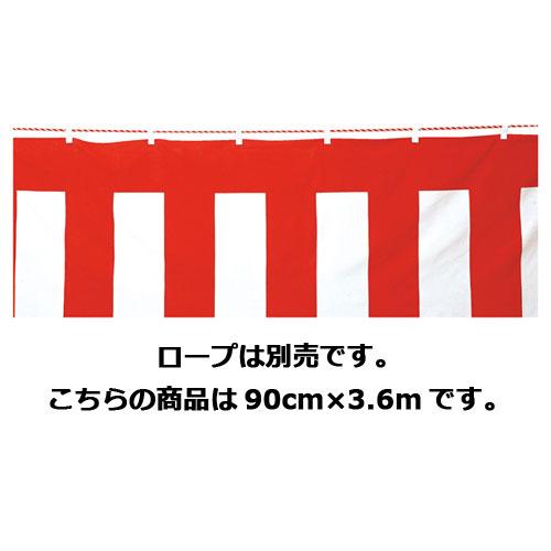 【まとめ買い10個セット品】 紅白幕(ポリエステル) 90cm×3.6m【店舗什器 小物 ディスプレー POP ポスター 消耗品 店舗備品】