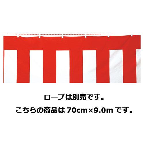 【まとめ買い10個セット品】 紅白幕(綿) 70cm×9.0m【店舗什器 小物 ディスプレー POP ポスター 消耗品 店舗備品】