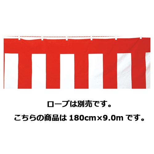 紅白幕(綿) 180cm×9.0m【店舗什器 小物 ディスプレー POP ポスター 消耗品 店舗備品】