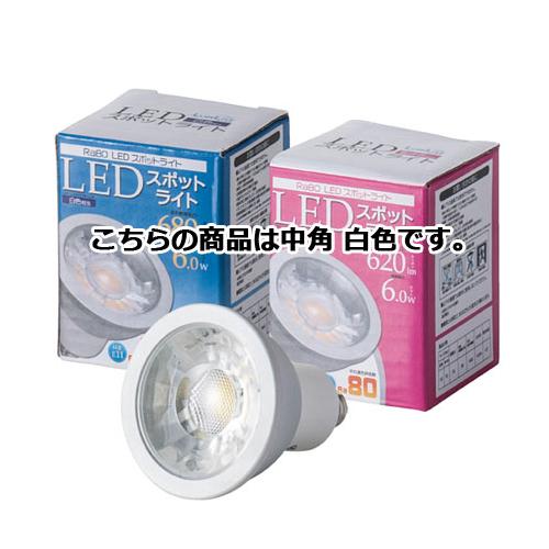【まとめ買い10個セット品】 LED電球(ハロゲンランプ60W形相当) 中角 白色 10個【照明 インテリア 店舗内装 店舗改装 おしゃれな センス】