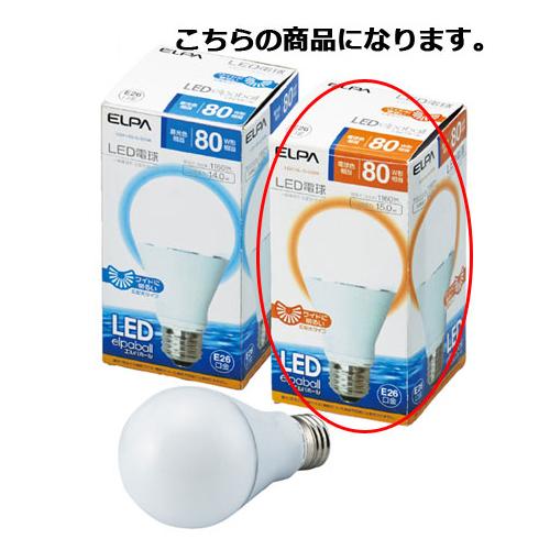 【まとめ買い10個セット品】 ELPA LED電球 一般電球(80W形相当) 電球色【照明 インテリア 店舗内装 店舗改装 おしゃれな センス】