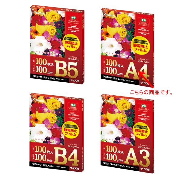 【まとめ買い10個セット品】 ラミネーターフィルム 100ミクロン A4 100枚