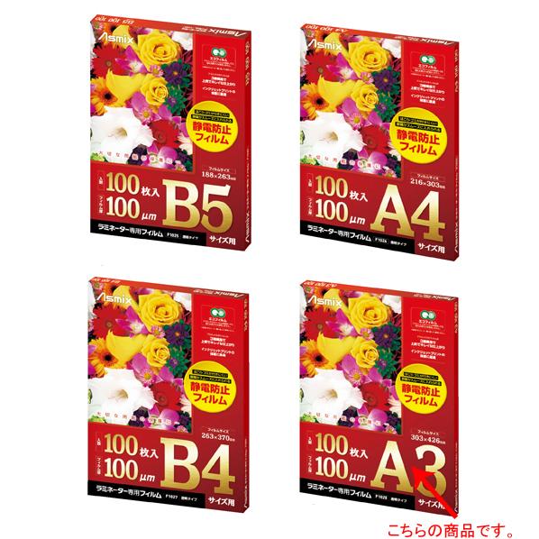 【まとめ買い10個セット品】 ラミネーターフィルム 100ミクロン A3 100枚