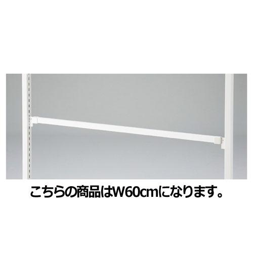 【まとめ買い10個セット品】 tumiki ハンガーバーセット W60cm用【店舗什器 パネル ディスプレー ハンガー 棚 店舗備品】