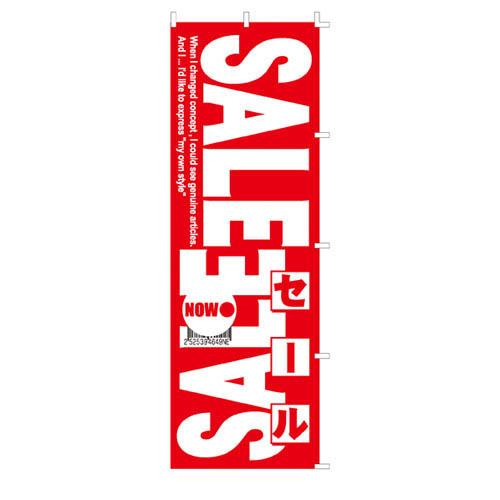 【まとめ買い10個セット品】 SALE NOW のぼり のぼり【店舗什器 小物 ディスプレー 店舗備品】