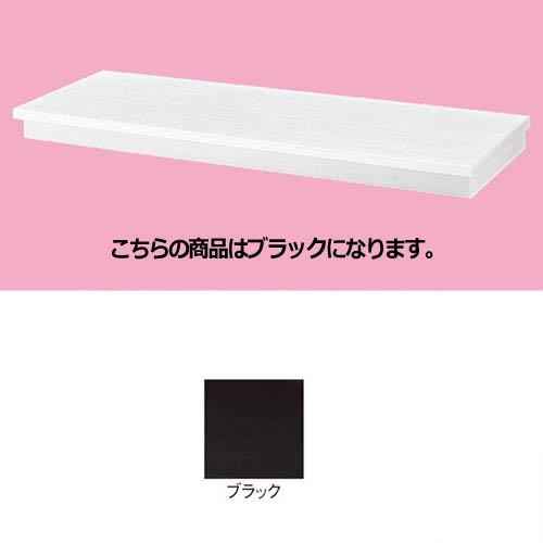 【まとめ買い10個セット品】台輪同色ステージ W120cm用 ブラック【 店舗什器 パネル 壁面 店舗備品 仕切 棚 】