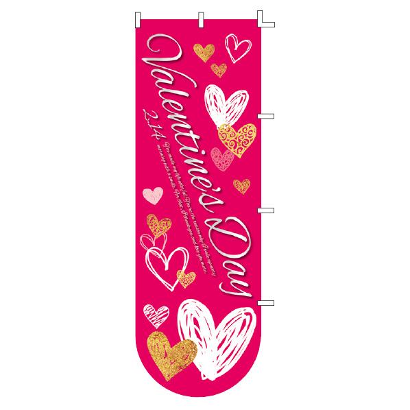 【まとめ買い10個セット品】 ハッピーバレンタインデー のぼり1枚 【バレンタインデー 飾り イベント 装飾】