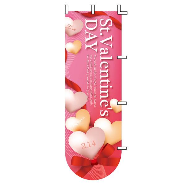 【まとめ買い10個セット品】 スイートバレンタインデー のぼり1枚 【バレンタインデー 飾り イベント 装飾】
