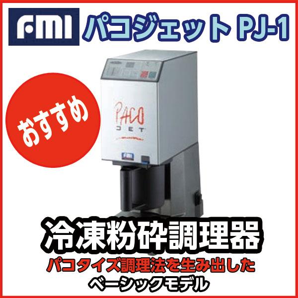 FMI 凍結粉砕調理器 パコジェット PJ-1