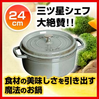 『 両手鍋 』ストウブ ピコ ココット 丸 24cm グレー 1102418