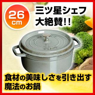 『 両手鍋 』ストウブ ピコ ココット 丸 26cm グレー 1102618