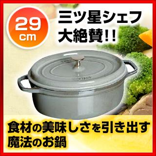 『 両手鍋 』ストウブ ピコ ココット 楕円 29cm グレー 1102918