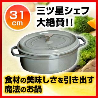 『 両手鍋 』ストウブ ピコ ココット 楕円 31cm グレー 1103118