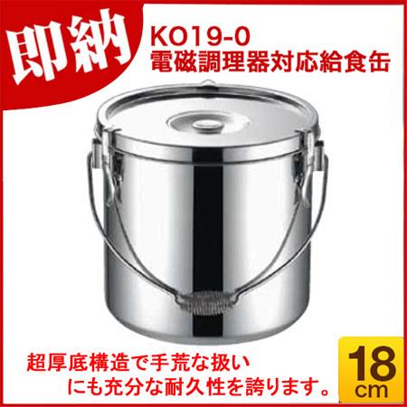 【まとめ買い10個セット品】【即納 あす楽】 KO19-0電磁調理器対応給食缶 18cm 【 業務用 】【 対応 】 メイチョー