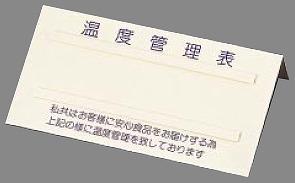 【まとめ買い10個セット品】『 温度計 室内用温度計 』温度管理表 No.2