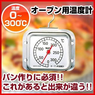 【まとめ買い10個セット品】『 温度計 冷蔵庫用温度計 』【 オーブン用温度計 】オーブン用温度計 No.5493