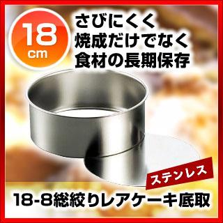 【まとめ買い10個セット品】『 ケーキ焼型 お菓子 焼き型 丸型 』18-8総絞りレアケーキ底取 18cm