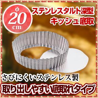 【まとめ買い10個セット品】 『 ケーキ型 焼き型 タルト型 』18-8ステンレス タルト深型 キッシュ底取 PP-696 φ20cm【開業プロ】