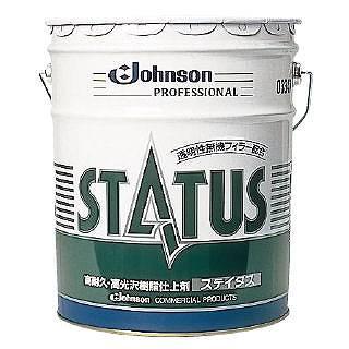 ジョンソン 高耐久・高光沢樹脂仕上剤 ステイタス 18L 【 業務用 】 【 送料無料 】【 フロアー 床 】 【20P05Dec15】 メイチョー