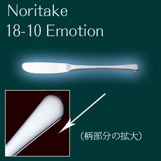 【まとめ買い10個セット品】『 デザートナイフ 』18-10ステンレス エモーション デザートナイフ 09H/41F[カトラリー]