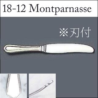 【まとめ買い10個セット品】『 デザートナイフ 』18-12モンパルナス デザートナイフ[刃付][カトラリー]