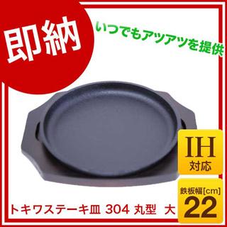 【まとめ買い10個セット品】『 ステーキ皿 』【 即納 】 トキワステーキ皿 304 丸型 大 22cm IH対応