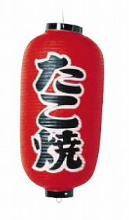 【まとめ買い10個セット品】ビニール提灯 印刷9号長型 たこ焼 【 業務用 】【 店頭備品 サイン ちょうちん 】 メイチョー