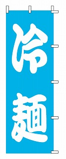 【まとめ買い10個セット品】【 のぼり 1-221 冷麺 】 【20P05Dec15】 メイチョー