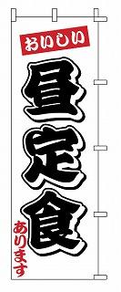 【まとめ買い10個セット品】のぼり 1-907 昼定食 【 業務用 】【 店頭備品 既製品 のぼり旗 】 メイチョー