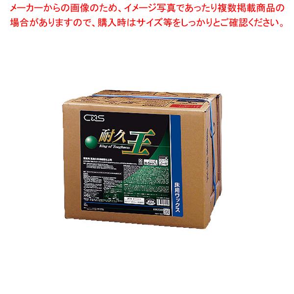 ジョンソン ワックス 耐久王 18L 【 業務用【 フロアー 床ワックス 】 【メイチョー】
