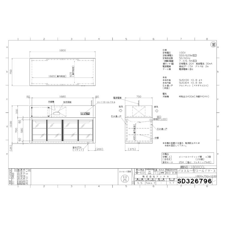 パススルー型コールドケース(卓上タイプ)NB-1800CCL メイチョー【 メーカー直送/後払い決済不可 】