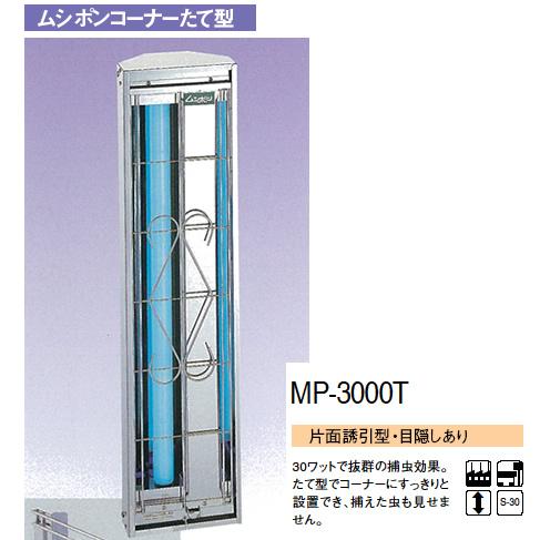 捕虫器 ムシポン3000 MP-3000T 【 メーカー直送/代引不可 】 【 業務用 】 【 送料無料 】 【20P05Dec15】 メイチョー