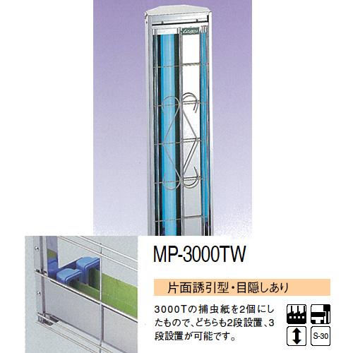 捕虫器 ムシポン3000 MP-3000TW 【 メーカー直送/代引不可 】 【 業務用 】 【 送料無料 】 【20P05Dec15】 メイチョー
